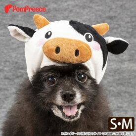 【プレゼントあり】かわいい おしゃれ 被り物 犬 猫 かぶりもの 帽子 小型犬 中型犬 牛干支かぶり帽 S・M干支かぶり帽 リトルモーモー [ポンポリース]