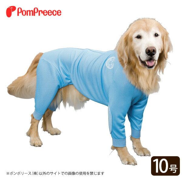 【定価50%OFF】中型犬・大型犬用 冷えひえカバーオールPOMP BEAR 10号 [ポンポリース][返品交換不可][B:19990000]