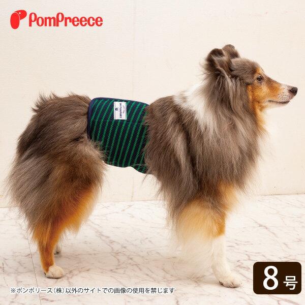 中大型犬用 マナーベルト メッシュストライプ 8号 [ポンポリース]
