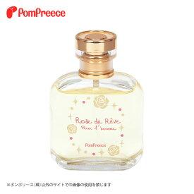 【マラソンのクーポン配布中】オーナー用(人間用)ローズフレグランス【Rose de Rave(ローズ ドゥ レーブ)・・・夢心地のローズ】 香りの魔術師フランス人調香師 アラン・ヴェルジューによる調香の一品です [ポンポリース]