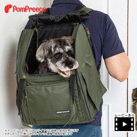 犬猫用キャリー 3WAYタッチインリュック ランドキャリー [ポンポリース]