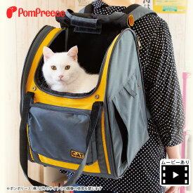 猫用 3WAYタッチインリュック スカイキャリー [ポンポリース]