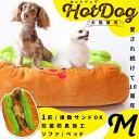 ポンポリースオリジナル 犬用クッション ホットドッグベッド M [ポンポリース]