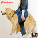中型犬 大型犬用介護用品 介護ハーネス オールケアハーネス 9号 介護用 ハーネス [ポンポリース]