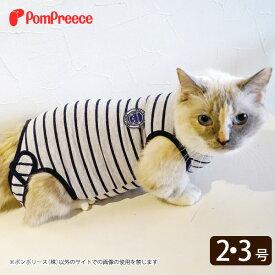 猫用術後カバーオール ネオボーダー [ネコpom] 2・3号 [ポンポリース]