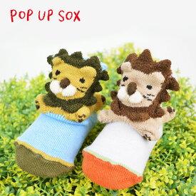 《安心の日本製》《メーカー直販》ポプキンズ POP UP SOX ポップアップソックス「ライオン」適応サイズ 9〜12cm 出産祝い POMPKINS 赤ちゃん ベビー靴下 贈り物