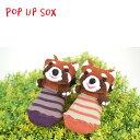 《安心の日本製》《メーカー直販》ポプキンズ POP UP SOX ポップアップソックス「レッサーパンダ」サイズ 9〜12cm 出産祝い POMPKINS 赤ちゃん ベビー靴下 贈り物