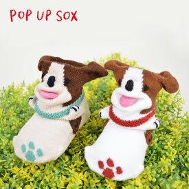 《安心の日本製》《メーカー直販》ポプキンズ POP UP SOX ポップアップソックス「いぬ Dog」適応サイズ 9〜12cm 出産祝い POMPKINS 赤ちゃん ベビー靴下 贈り物