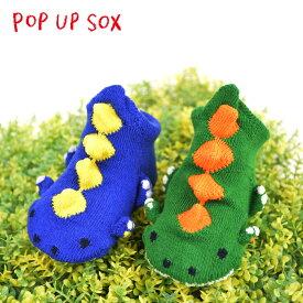 《安心の日本製》《メーカー直販》ポプキンズ POP UP SOX ポップアップソックス「恐竜」適応サイズ 9〜12cm 出産祝い POMPKINS 赤ちゃん ベビー靴下 贈り物 日本製 MADE IN JAPAN