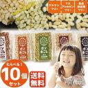 【送料無料】【選べるお得な10個セット】ポンおこし 無添加 グルテンフリー ポン菓子 7大アレルゲンフリー 特定原材…