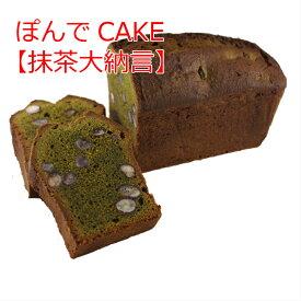ぽんでCAKE 【抹茶大納言】パウンドケーキ グルテンフリー 美味しい 小麦粉不使用 タピオカ粉 しっとり お菓子 スイーツ ケーキ 冷凍 東京 池袋 名物 抹茶 かのこ豆