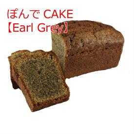 ぽんでCAKE 【Earl Grey】パウンドケーキ グルテンフリー 美味しい 小麦粉不使用 タピオカ粉 しっとり お菓子 スイーツ ケーキ 冷凍 東京 池袋 名物 アールグレイ 紅茶