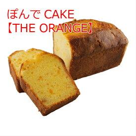 ぽんでCAKE 【THE ORANGE】パウンドケーキ グルテンフリー 美味しい 小麦粉不使用 タピオカ粉 しっとり お菓子 スイーツ ケーキ 冷凍 東京 池袋 名物 オレンジ ピール キルシュ