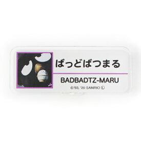 【サンリオキャラクターズ/はぴだんぶい】バッドばつ丸/アクリルバッジ