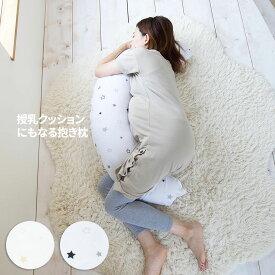 洗える 抱き枕 妊婦 授乳クッションにもつかえる トゥインクルスター 星柄 授乳 母乳 クッション パパママクッション 腕枕 うでまくら