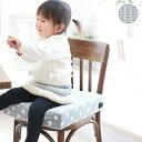 お子さま用 お食事クッション BIGサイズ 星 チェアクッション 座布団 高さ 調節 キッズチェア ベビーチェア 子供 椅子