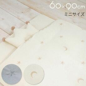 【リニューアル新仕様】洗える ベビー布団セット ミニサイズ 5点セット 60×90cm 【スター×ムーン 】 パイル シンプル かわいい