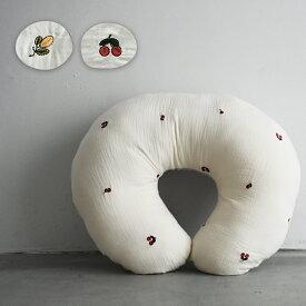 洗える 授乳クッション オーガニック コットン 2重ガーゼ 果物 綿100% 授乳 母乳 クッション 抱き枕 クッション