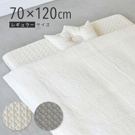 洗える ベビー布団セット レギュラーサイズ 5点セット 70×120cm イブル モロッカン 綿100% シンプル かわいい 出産準備