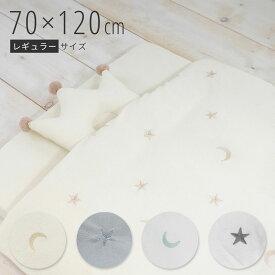 洗える ベビー布団セット レギュラーサイズ 5点セット 70×120cm 【スター×ムーン 】 パイル シンプル かわいい