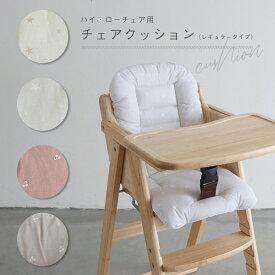 洗える ベビーチェア用 チェアクッション 天竺ニット 綿100% ハイチェア ローチェア 兼用 子供 お食事 クッション