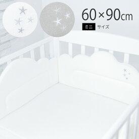 ベビーベッドガード クラウド ミニサイズ 60×90cm ベビーベッド用 赤ちゃん ごっつん防止 ベッドバンパー