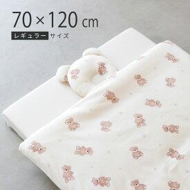 洗える ベビー布団セット レギュラーサイズ 5点セット 70×120cm 天竺ニット 綿100% シンプル かわいい 出産準備