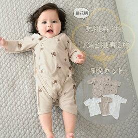 新生児肌着 5枚組 綿花柄 スナップボタン 赤ちゃん ベビー 綿100% 短肌着 コンビ 肌着 コットン シンプル 出産準備 セット 男の子 女の子 半袖 長袖