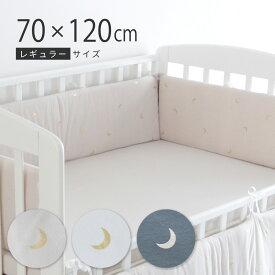 厚みたっぷり ベビーベッドガード レギュラーサイズ 70×120cm 天竺ニット 綿100% ベビーベッド用 ごっつん防止 ベッドバンパー
