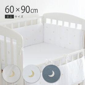 厚みたっぷり ベビーベッドガード ミニサイズ 60×90cm 天竺ニット 綿100% ベビーベッド用 ごっつん防止 ベッドバンパー