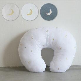 洗える 授乳クッション 天竺ニット 綿100% 授乳 母乳 クッション 抱き枕 クッション