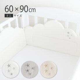 ベビーベッドガード ミニサイズ クラウド 60×90cm パイル 綿100% ベビーベッド用 ごっつん防止 ベッドバンパー