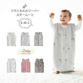 スリーパー フランネル 2WAY 星 月 チェリー 着る毛布 赤ちゃん 防寒 秋 冬 選べる3サイズ 男の子 女の子 おしゃれ
