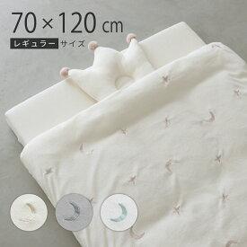 丸洗いできる ベビー布団セット レギュラーサイズ 5点セット 70×120cm 【スター×ムーン 】 パイル シンプル かわいい