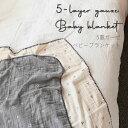 ベビーブランケット 5重ガーゼ 70×90cm 綿100% ベビーケット 月 星 さくらんぼ 刺繍 赤ちゃん ベビー キッズ 男の子 …