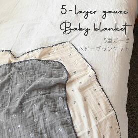 ベビーブランケット 5重ガーゼ 70×90cm 綿100% ベビーケット 月 星 さくらんぼ 刺繍 赤ちゃん ベビー キッズ 男の子 女の子