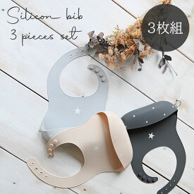 シリコンビブ 3枚セット 【スター】 食洗機可 お食事エプロン スタイ よだれかけ 離乳食 シンプル 男の子 女の子