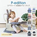 コアラシート P-Edition ベビーチェア ベビーソファ ローチェア