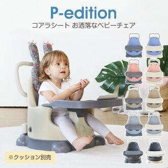 袋熊席P-Edition嬰兒椅子嬰兒沙發低椅子