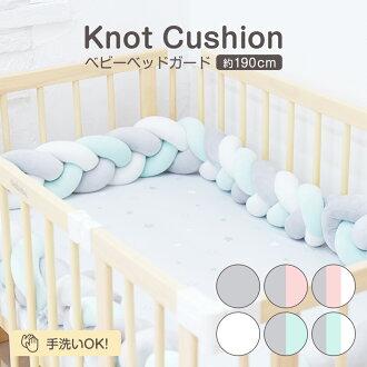 Knot cushion bed bumper bed guard crib side knot cushion 190cm