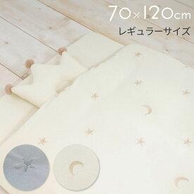 【リニューアル新仕様】 洗える ベビー布団セット レギュラーサイズ 5点セット 70×120cm 【スター×ムーン 】 パイル シンプル かわいい