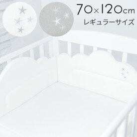 ベビーベッドガード クラウド レギュラーサイズ 70×120cm ベビーベッド用 赤ちゃん ごっつん防止 ベッドバンパー