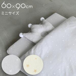 ベビー布団セット ミニサイズ 5点セット 60×90cm 【tiny star】 天竺ニット 綿100% シンプル かわいい