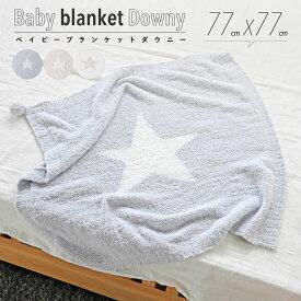 ベビー ブランケット ダウニースター 星 お祝い ひざ掛け かわいい もこもこ 毛布 タオルケット オールシーズン おくるみ 赤ちゃん