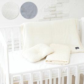 ベビー布団セット ミニサイズ 6点 【イブル】 ガーゼ キルティング 敷きパッド マット 韓国 赤ちゃん