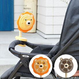 アニマル扇風機 ベビーカー扇風機 クリップ扇風機 おでかけ 携帯 ベビーカー 扇風機 電池式 コードレス