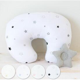 洗える 授乳クッション&サポート枕 トゥインクルスター 星柄 授乳 母乳 クッション 抱き枕 パパママクッション 腕枕 うでまくら