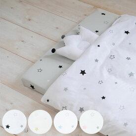 ベビー布団セット ミニサイズ 5点セット 60×90cm トゥインクルスター シンプル かわいい 星柄