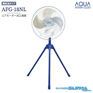 換気でコロナ対策 AFG-18NL-P エアモーター式 工場扇 無給油タイプ アクアシステム 日本初 / 送風機 扇風機 青 ブルー 工場扇風機 業務用 工業扇風機 三脚 床置き スタンドタイプ 工場用 AFG18NL