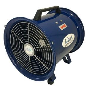 換気でコロナ対策 AFR-12NL-P エアモーター式 軸流型 工場扇 無給油タイプ アクアシステム 日本初 / 送風機 扇風機 青 ブルー 工場扇風機 業務用 床置き 工場用 AFR12NLP